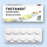 ГИСТАФЕН, таблетки