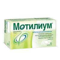 МОТИЛИУМ, таблетки для рассасывания