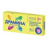 ДРАМИНА, таблетки