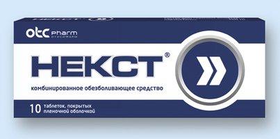 НЕКСТ, таблетки