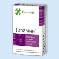 Тирамин, таблетки