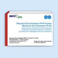 ВАКЦИНА КУ-ЛИХОРАДКИ М-44 ЖИВАЯ, лиофилизат