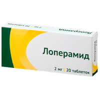 ЛОПЕРАМИД, таблетки