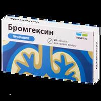 БРОМГЕКСИН, таблетки