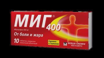 МИГ 400, таблетки