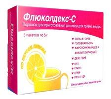 ФЛЮКОЛДЕКС-С, таблетки