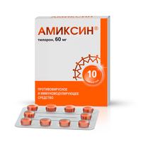 АМИКСИН, таблетки