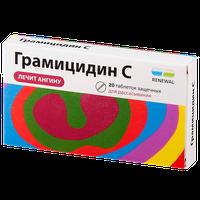 ГРАМИЦИДИН С, таблетки