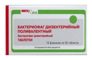 БАКТЕРИОФАГ ДИЗЕНТЕРИЙНЫЙ ПОЛИВАЛЕНТНЫЙ, таблетки