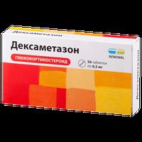 ДЕКСАМЕТАЗОН, таблетки