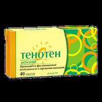 ТЕНОТЕН ДЕТСКИЙ, таблетки
