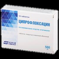 ЦИПРОФЛОКСАЦИН, таблетки