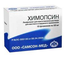 ХИМОПСИН, лиофилизат