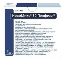 НовоМикс 30 Пенфилл, суспензия
