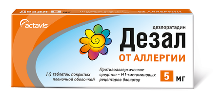 ДЕЗАЛ, таблетки