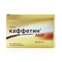 КАФФЕТИН ЛАЙТ, таблетки