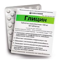 ГЛИЦИН, таблетки