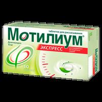 МОТИЛИУМ ЭКСПРЕСС, таблетки