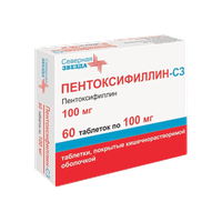 ПЕНТОКСИФИЛЛИН-СЗ, таблетки