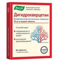 ДИГИДРОКВЕРЦЕТИН, таблетки