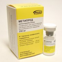 МЕТИПРЕД, лиофилизат