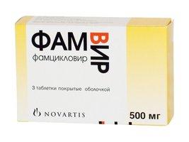 ФАМВИР, таблетки