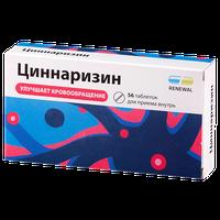 ЦИННАРИЗИН, таблетки