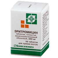 ЭРИТРОМИЦИН, таблетки