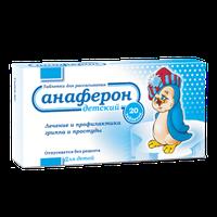 АНАФЕРОН ДЕТСКИЙ, таблетки