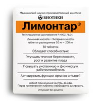 ЛИМОНТАР, таблетки