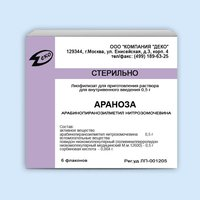 АРАНОЗА, лиофилизат