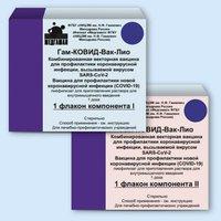 Гам-КОВИД-Вак-Лио Комбинированная векторная вакцина для профилактики коронавирусной инфекции, вызываемой SARS-CoV-2, лиофилизат