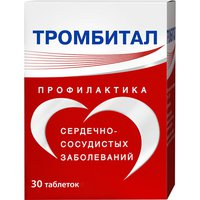 ТРОМБИТАЛ, таблетки