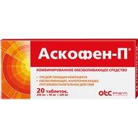 АСКОФЕН-П, таблетки