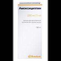 АМОКСИЦИЛЛИН, гранулы