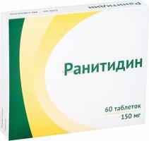РАНИТИДИН, таблетки
