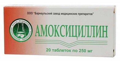 АМОКСИЦИЛЛИН, капсулы