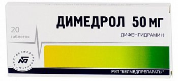 ДИМЕДРОЛ, таблетки