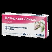 ЦЕТИРИЗИН САНДОЗ, таблетки