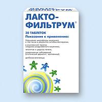 ЛАКТОФИЛЬТРУМ, таблетки
