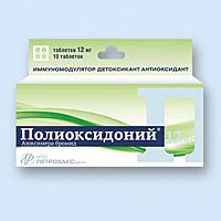 ПОЛИОКСИДОНИЙ, таблетки