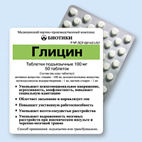 препараты похожие на глицин