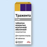 ТРАЖЕНТА, таблетки