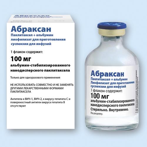 АБРАКСАН, лиофилизат