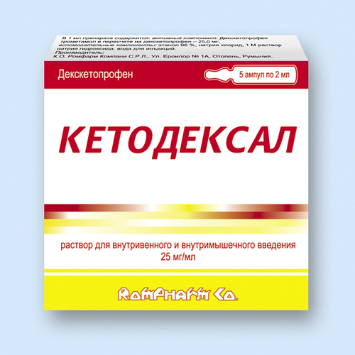КЕТОДЕКСАЛ, раствор