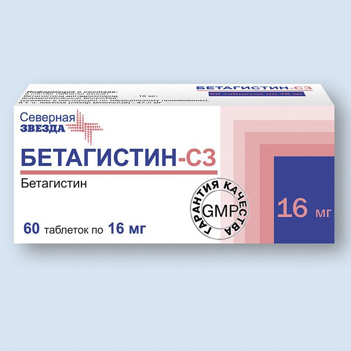 БЕТАГИСТИН-СЗ, таблетки