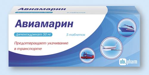 АВИАМАРИН, таблетки