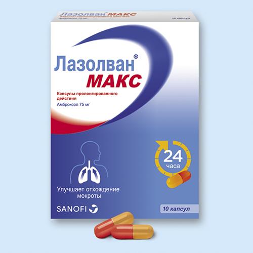 ЛАЗОЛВАН МАКС, капсулы