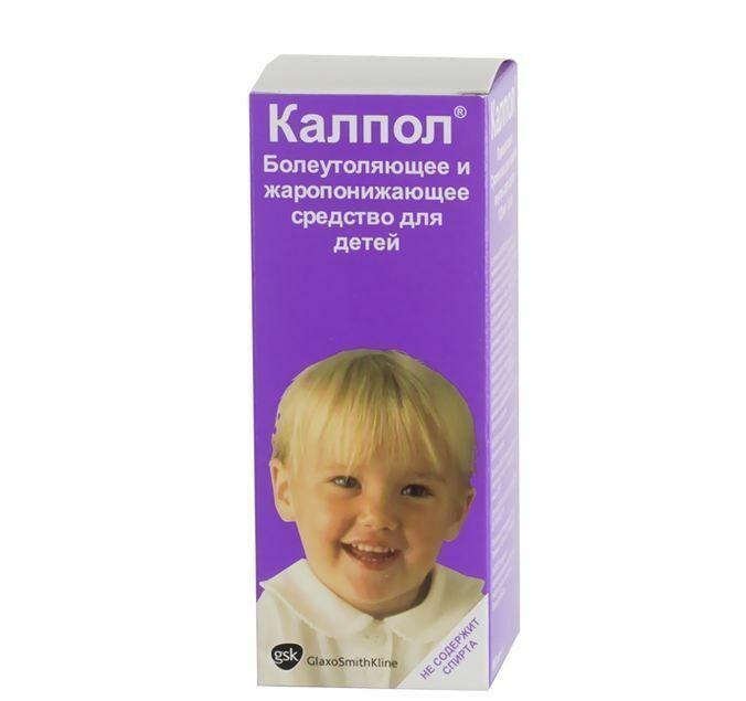 Детский панадол сироп инструкция по применению дозировка