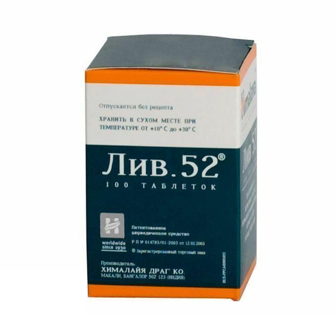 Лив 52 Таблетки Инструкция По Применению Цена - фото 3